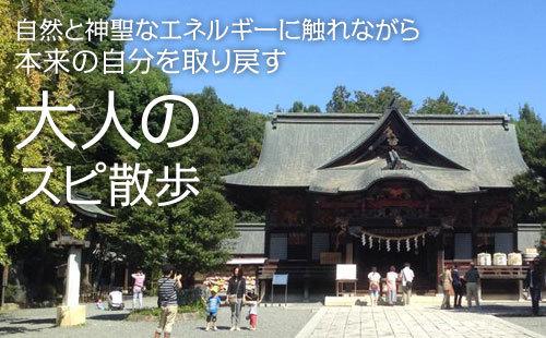 秩父神社。
