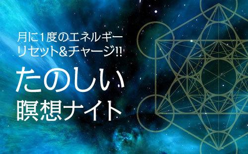 【3/24】たのしい瞑想ナイト@新宿