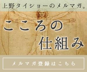 上野大照のメルマガ 心の仕組み