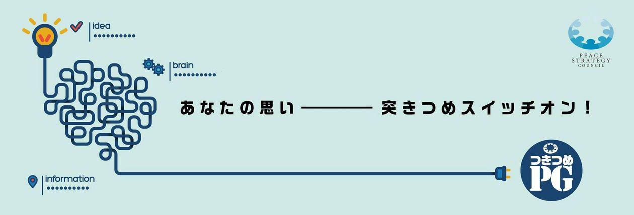 つきつめPGime-ji