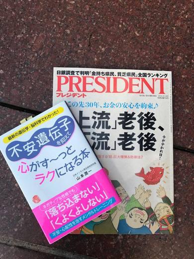 '16年11/28発売の月刊誌「プレジデント」に取材されました。