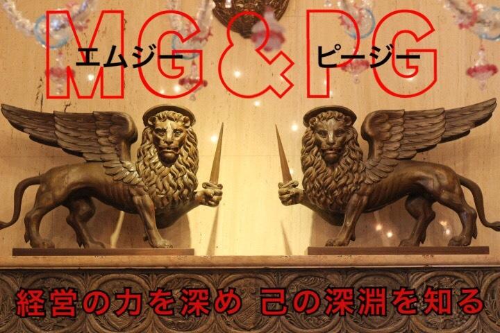 MG&PG