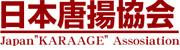 日本唐揚協会ロゴ