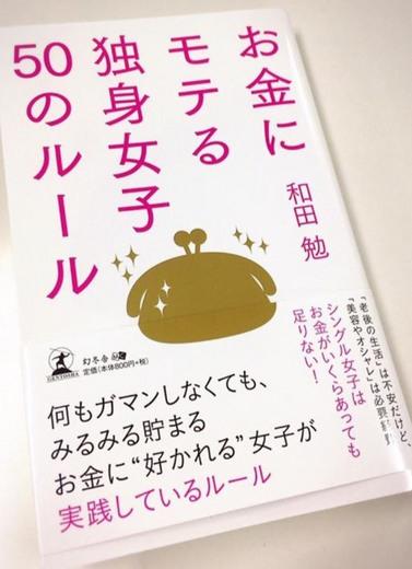 和田勉さんの新刊です