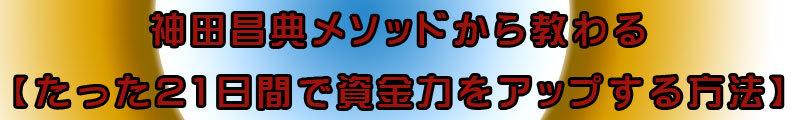 神田昌典ビデオ上映実践会