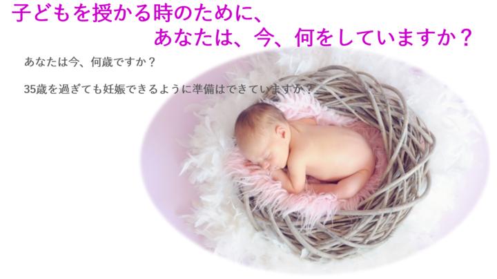 Birth Design(未妊Course)