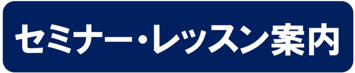 伊藤内定ゼミレッスン