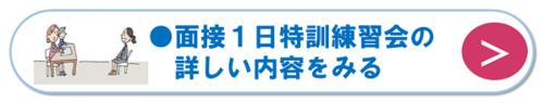 千葉県警察 面接質問