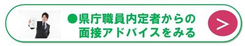 千葉県庁 面接質問 面接練習