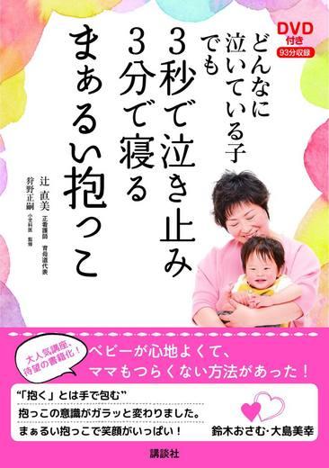 辻直美先生 書籍