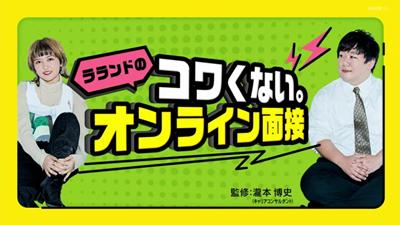 瀧本博史監修:NHK総合「ラランドのコワくない。オンライン面接」
