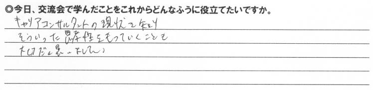参加者の感想006