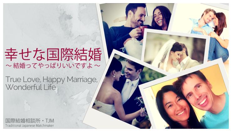 国際結婚のメルマガ