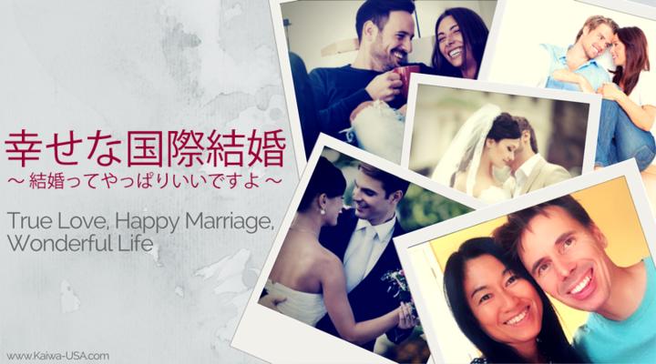 国際結婚相談所