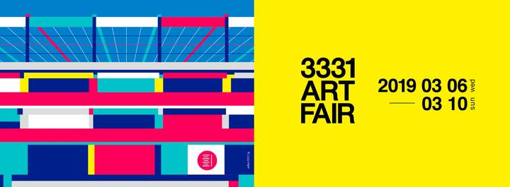 3331 ART FAIRは、アートシーンをつくり出す同時代の多様なビジョンを描きだし、コンテンポラリーアートへの新たな 入り口や関係性をつくり出します。それは、『芸術性と市場性』を問うオルタナティブなアートフェアの仕組みを構築するチャレンジです。アーティストが描き出す『表現活動』と『作品』。そのどちらにも宿る芸術的価値を社会的・経済的価値として評価し、私たちのアートマーケットの拡充を目指します。