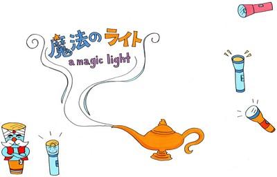 短編小説「魔法のライト」
