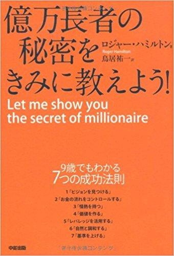 億万長者の秘密をきみに教えよう