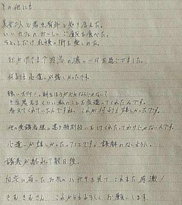ご紹介文4-2