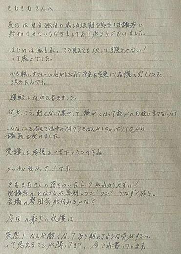 ご紹介文4-1