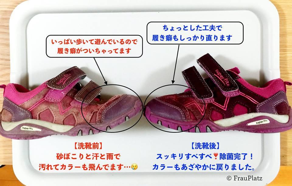フラウプラッツ洗靴講座