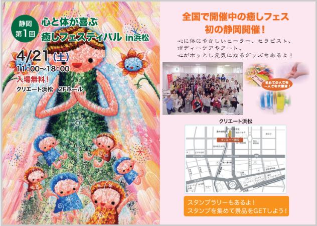 4月21日(土)静岡第1回心と体が喜ぶ癒しフェスティバル