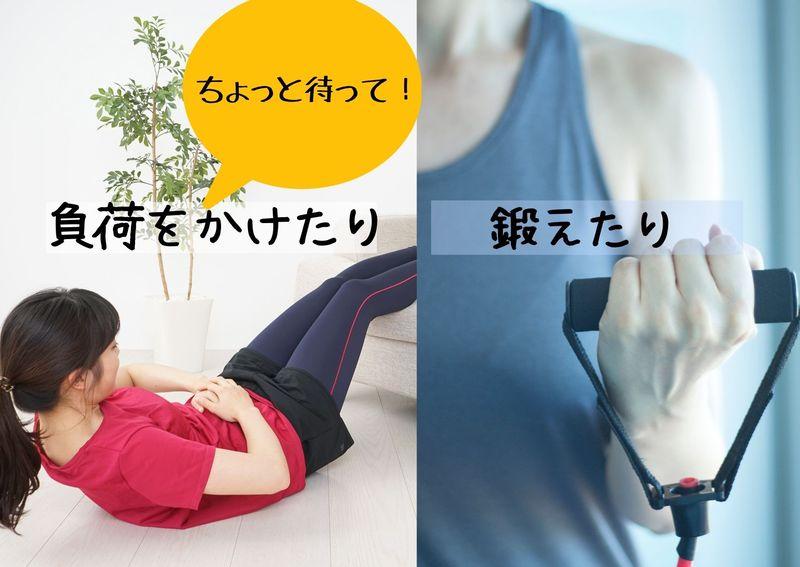 鍛える、伸ばすで体を痛める