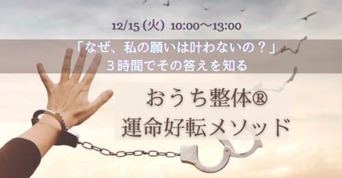 運命好転告知 12/15