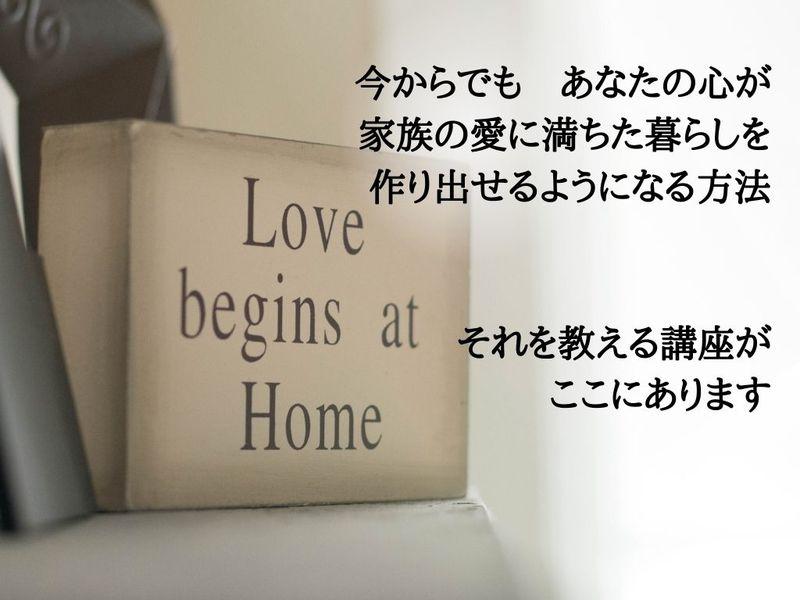 家庭から愛が生まれる