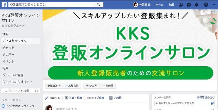 KKS登販オンラインサロン