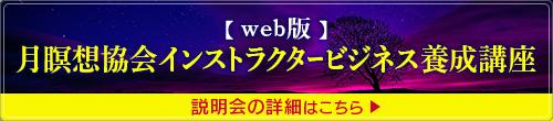 【Web版】月瞑想協会インストラクタービジネス養成講座説明会