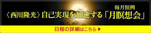 西川隆光 自己実現を加速する「月瞑想会」