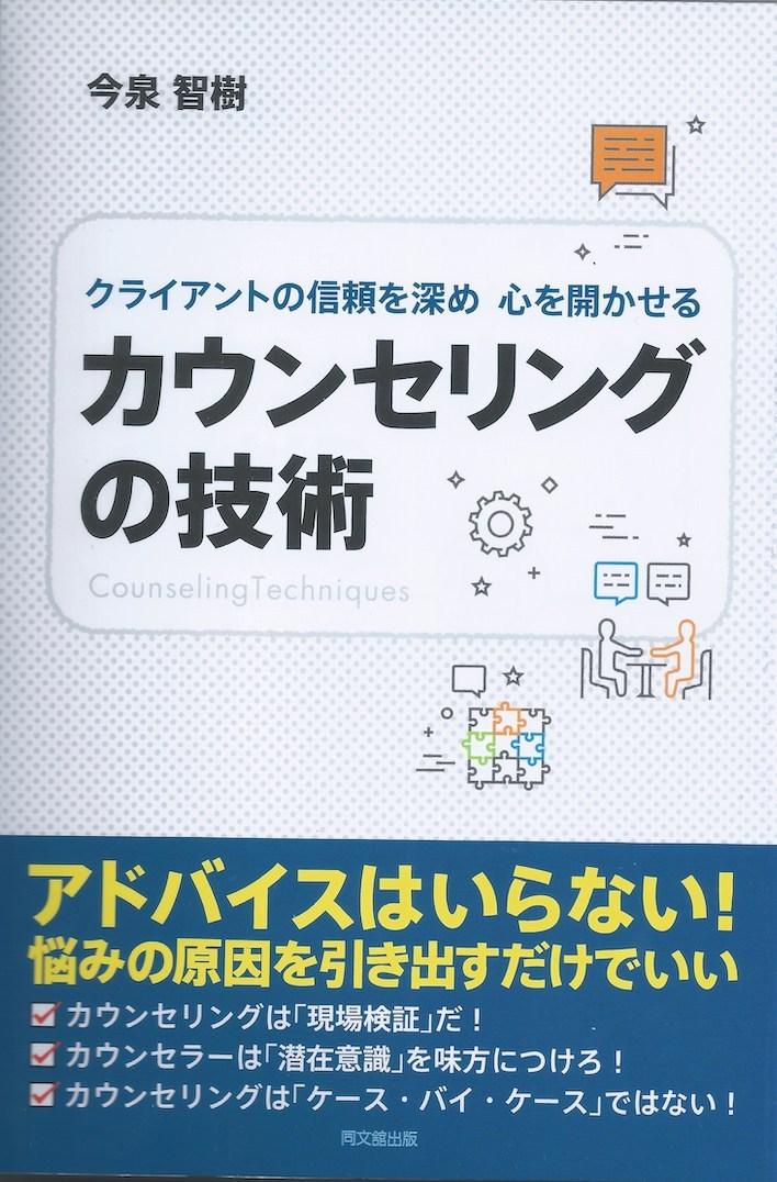 今泉智樹の本「カウンセリング技術」の写真