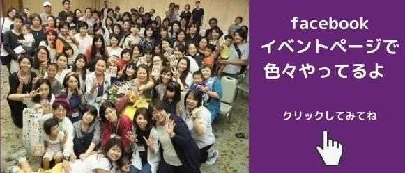 吉岡純子公開セッション&トークライブfacebookイベント