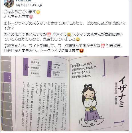 吉岡純子公開セッション&トークライブ