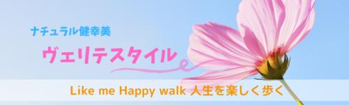 ナチュラル健幸美 ヴェリテスタイル Like me Happy walk人生を楽しく歩く