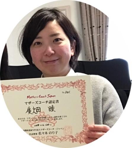 マザーズコーチ ・ジャパン 認定コーチ