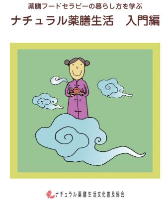『ナチュラル薬膳生活入門編』