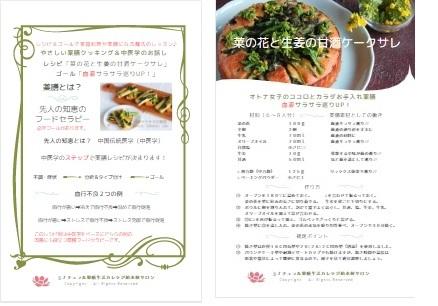 薬膳レシピ調理例