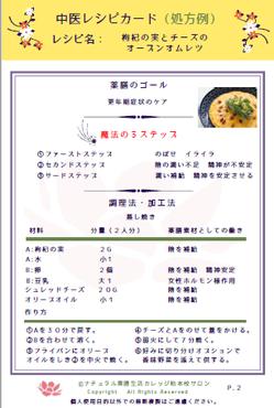 中医レシピカードワークブック
