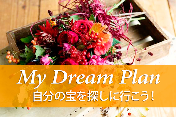 My Dream Plan~あなたの中に眠る幸せの宝探し