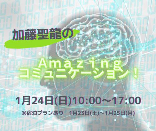加藤聖龍の Amazingコミュニケーション!