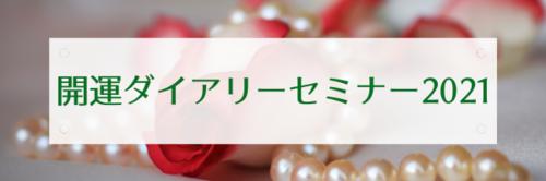 開運ダイアリーセミナー 2021 大阪 写真