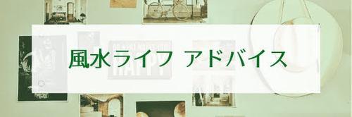 風水 ライフ アドバイス  鑑定 インテリア 大阪 写真