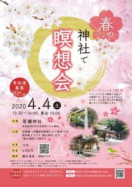 2020春の神社で瞑想会
