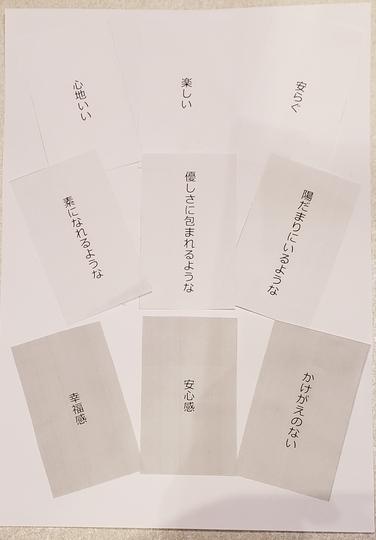 価値観カード