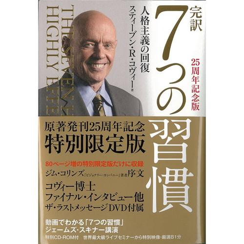 7つの習慣 書籍