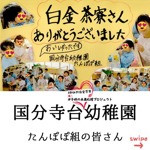 国分寺台幼稚園 たんぽぽ組