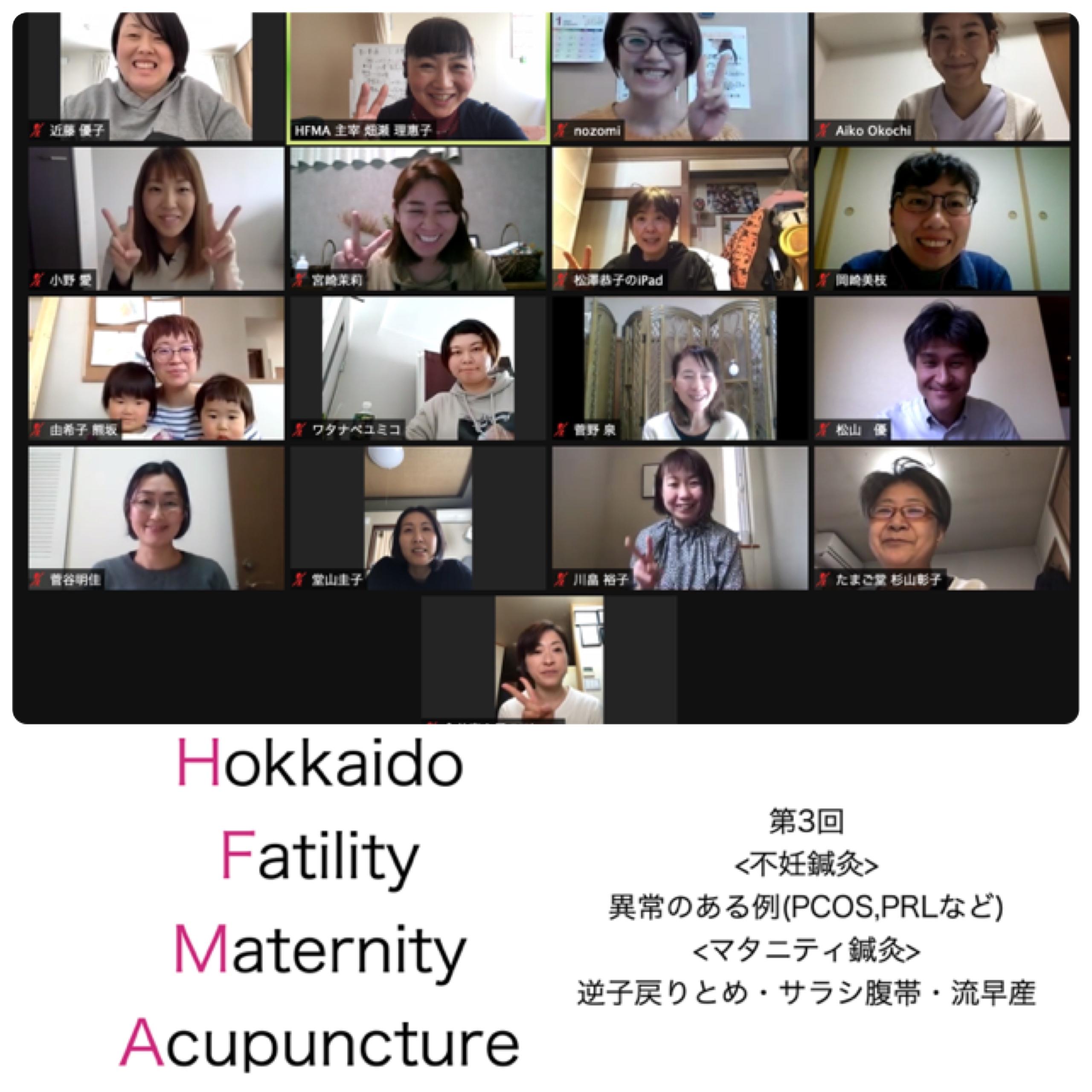 HFMA 畑瀬式不妊妊婦鍼灸研修会