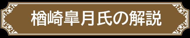 楢崎皐月解説