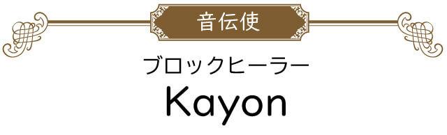 音伝使-ブロックヒーラー kayon